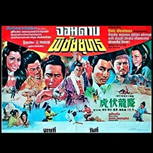 Xiang long fu hu full movie in hindi free download mp4