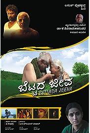 Bettada Jeeva (2011) film en francais gratuit