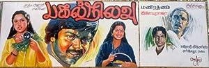 G.M. Kumar (additional material) Pagal Nilavu Movie