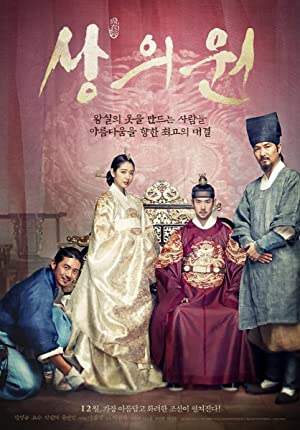 Movie The Royal Tailor (2014)