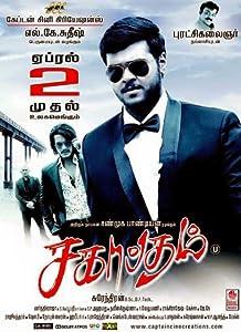 Sagaptham full movie hindi download
