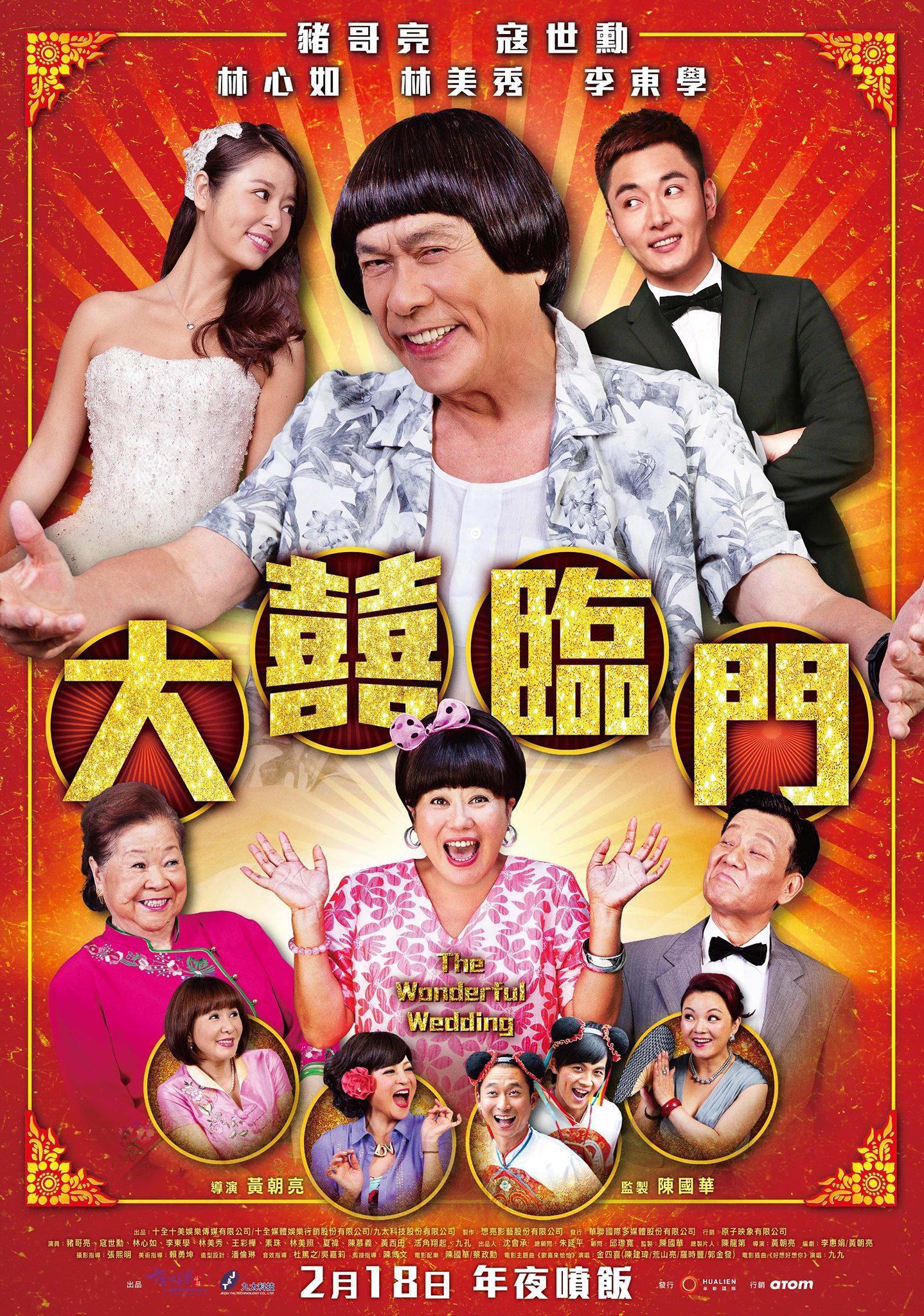 Da xi lin men (2015)
