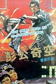 Peng gong qi an (1969)