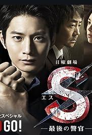 S: Saigo no keikan Poster