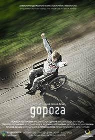 Doroga (2013)