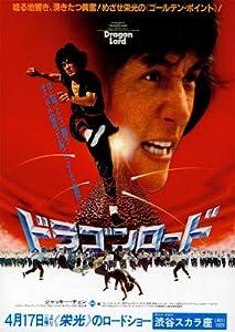 Dragon Strike full movie in hindi free download hd 1080p