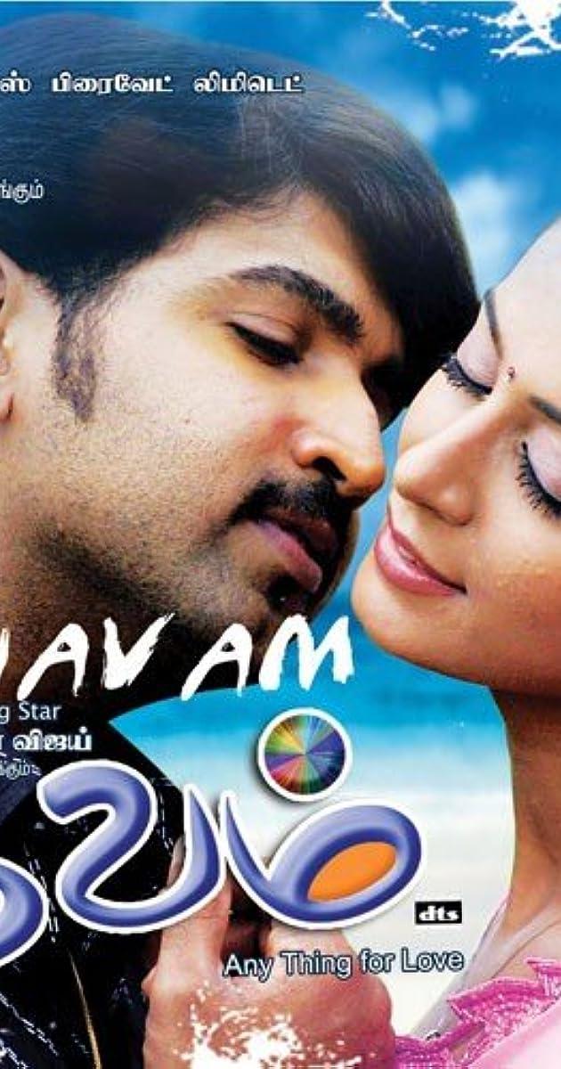 Thavam (2007) - IMDb