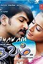 Thavam
