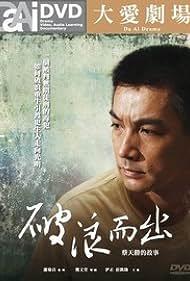 Po lang er chu (2011)