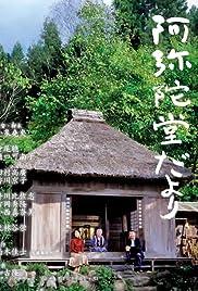 Amida-do dayori Poster