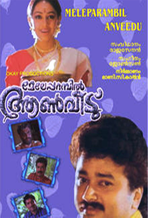 Jayaram and Shobana in Meleparambil Aanveedu (1993)