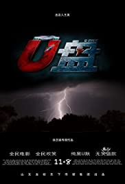 U disc Poster