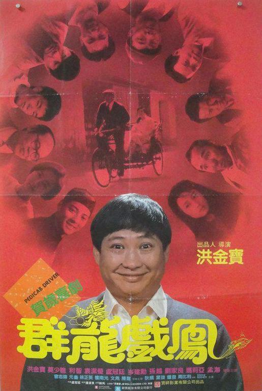 Sammo Kam-Bo Hung in Qun long xi feng (1989)