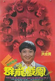 Qun long xi feng(1989) Poster - Movie Forum, Cast, Reviews