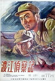 ##SITE## DOWNLOAD Du jiang zhen cha ji (1955) ONLINE PUTLOCKER FREE