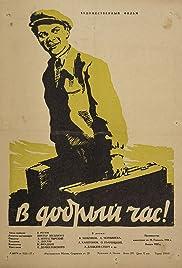 V dobryy chas! Poster