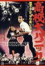 Koko dai panikku (1978) Poster