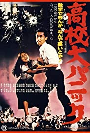 Koko dai panikku (1978) Poster - Movie Forum, Cast, Reviews