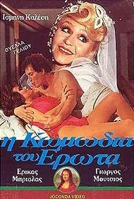 I komodia tou erota (1987)