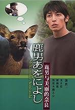 The Fantastic Deer-Man