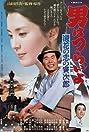 Tora-san's Love in Osaka (1981) Poster