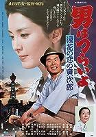 Tora-san's Love in Osaka