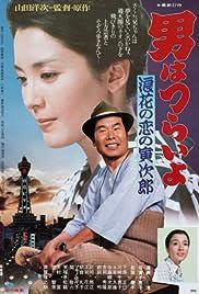 Tora-san's Love in Osaka Poster