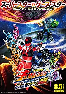 Uchu Sentai Kyuranger the Movie: The Ghess Indavers Counterattack