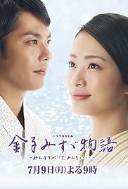Kaneko Misuzu monogatari: Minna chigatte, minna ii Poster