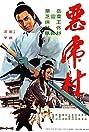E hu cun (1974) Poster