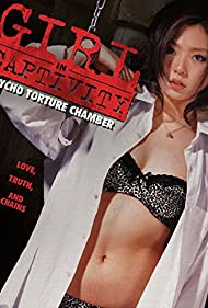 Shin kankin tôbô: Gekijô-ban (2008)
