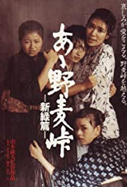 Ah! Nomugi toge - Shinryokuhen Poster