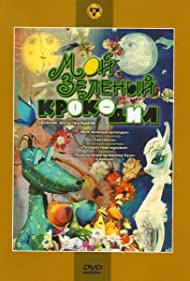 Moy zelenyy krokodil (1966)