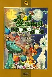 Moy zelenyy krokodil(1966) Poster - Movie Forum, Cast, Reviews