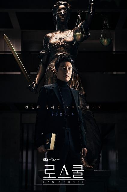 When a grim incident occurs at their prestigious school, justice through law is put to a test by a tough law professor and his ambitious students.