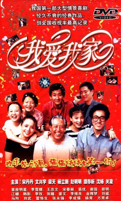 Wo ai wo jia (TV Series 1993–1994) - IMDb