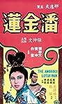 Pan Jin Lian (1964) Poster