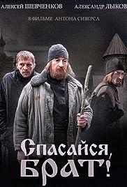 Spasaysya, brat Poster