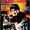 Tiger Cage (1988) with English Subtitles on DVD on DVD