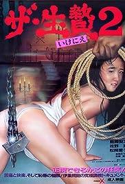 Kankin sei no dorei: Ikenie 2 Poster