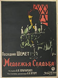 Best free downloading sites for movies Medvezhya svadba Soviet Union [hddvd]