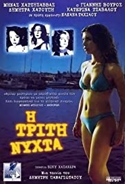 The Third Night/Η Τρίτη Νύχτα (2003) watch online