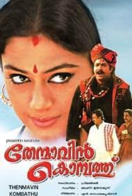 Mohanlal, Shobana, Sreenivasan, and Nedumudi Venu in Thenmavin Kombath (1994)