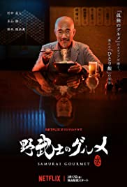 Samurai Gourmet Poster - TV Show Forum, Cast, Reviews