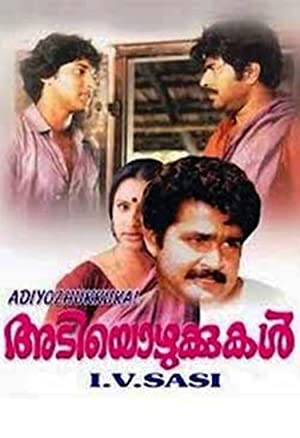 M.T. Vasudevan Nair (screenplay) Adiyozhukkukal Movie