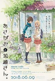 Kase-san and Morning Glories Poster