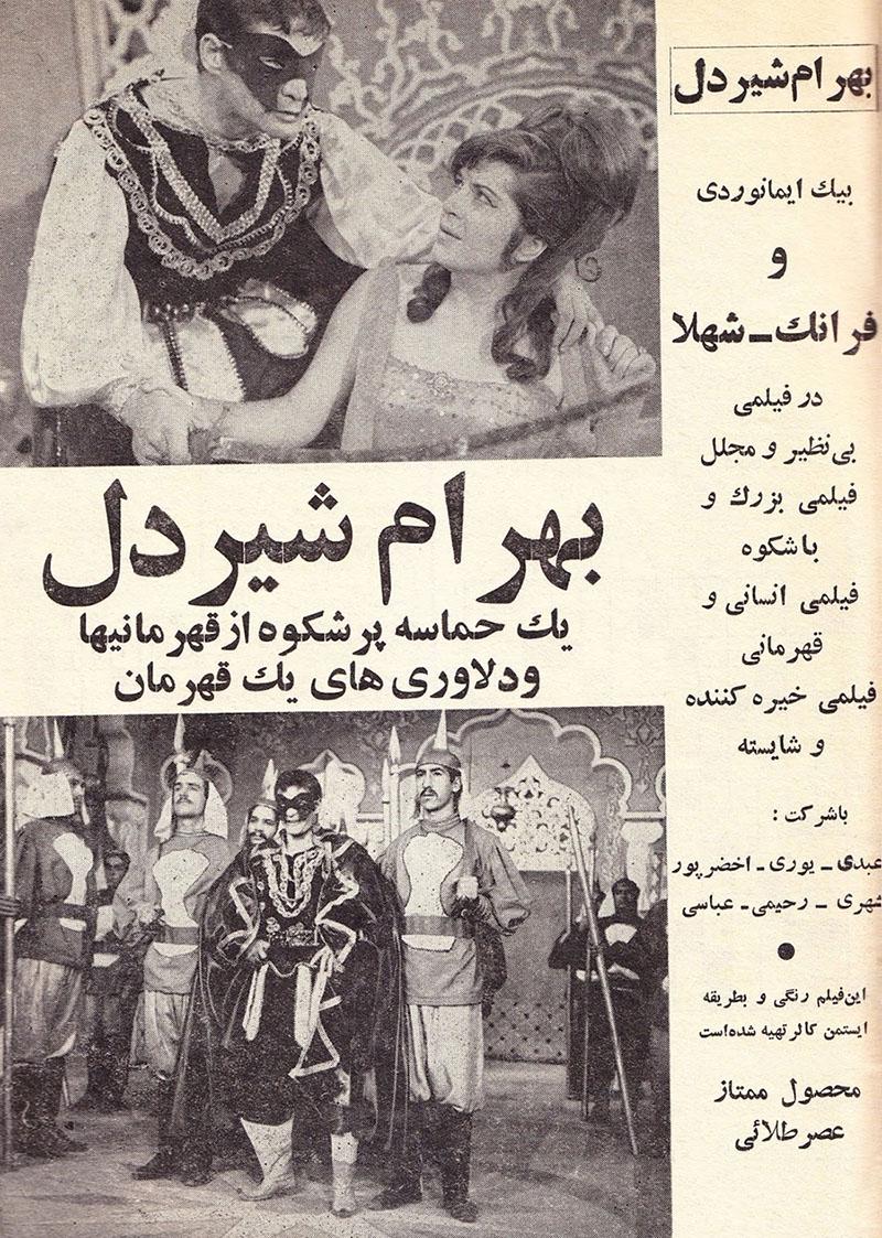 Reza Beyk Imanverdi and Faranak Mirghahhari in Bahram shirdel (1968)