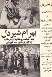 Bahram shirdel Poster