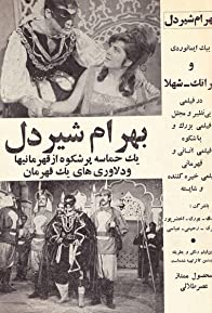 Primary photo for Bahram shirdel