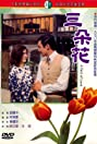 A Test of Love (1970) Poster